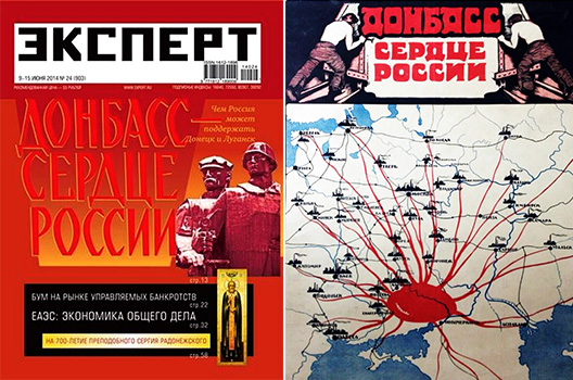"Russia's prominent business weekly, Ekspert, leads its edition this week with the declaration that ""Donbas is the Heart of Russia."" The article, by its chief editor, Valeriy Fadeyev, picks up the theme from a 1920s Soviet campaign that included the poster at right, which shows industrial goods from Donbas being pumped throughout the Soviet economy. (www.ekspert.com; CC License)"