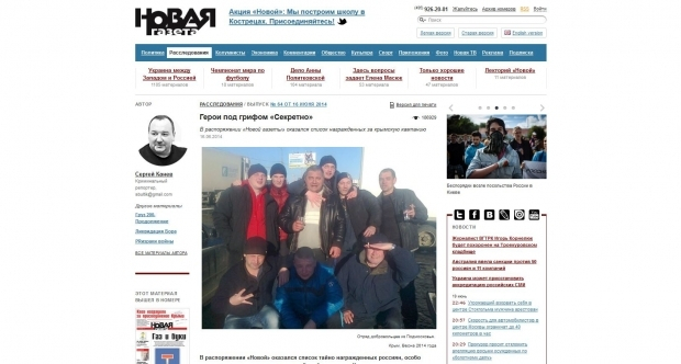 The newspaper Novaya Gazeta has published stories and photos of Russian volunteers -- including army veterans, armed motorbike club members and other nationalists -- whom the Kremlin secretly decorated for helping to seize Crimea from Ukraine. (www.novayagazeta.ru)