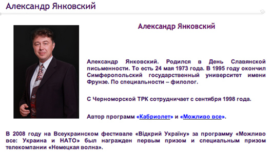 Oleksander Yankowsky's page from Chornomorska's web site. Yankowsky hosted a talk show and a car test driving program.