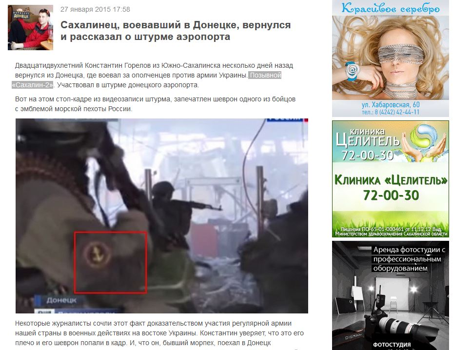 An article on the CitySakh.ru website, from Russia's Pacific Far East region, shows a Russian marine, identified by the patch on his sleeve, filmed in the battle for Donetsk airport. (CitySakh.ru/ www.citysakh.ru)