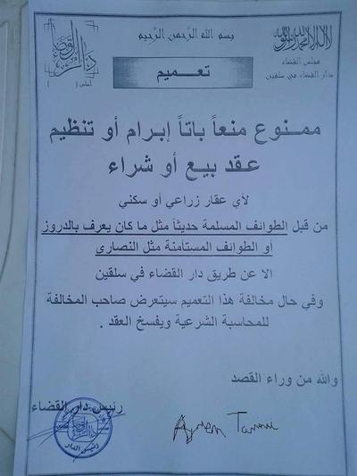 Dar-al-Qada-document