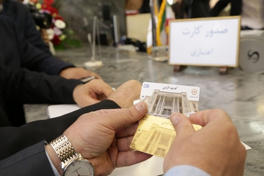 How bank fees can help the Iranian economy